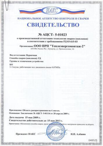 Свидетельство Национального агенства контроля и сварки № АЦСТ-5-01023