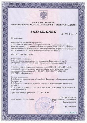 Разрешение Федеральной службы по экологическому, технологическому и атомному надзору № РРС 41-00137